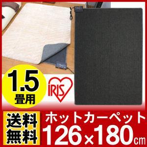 ホットカーペット 1.5畳用HC-1.5H アイリスオーヤマ|joylight