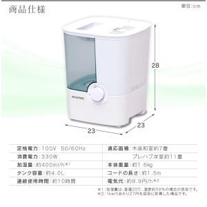 加湿器 アロマ対応 加熱式 加熱式加湿器 清潔 冬 乾燥 SHM-4LU アイリスオーヤマ joylight 11