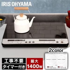 IHクッキングヒーター 2口IHコンロ クッキングヒーター IHK-W1-B アイリスオーヤマ|joylight|02
