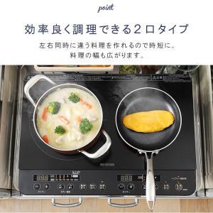 IHクッキングヒーター 2口IHコンロ クッキングヒーター IHK-W1-B アイリスオーヤマ|joylight|05