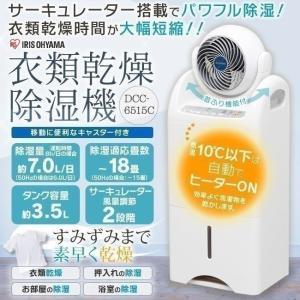 除湿機 衣類乾燥除湿機 DCC-6515C コンプレッサー式除湿機 衣類乾燥 カビ対策 部屋干し アイリスオーヤマ|joylight