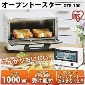 オーブントースター 2枚 本体 新品 小型 シンプル OTR-100 ホワイト アイリスオーヤマ|joylight