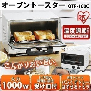 オーブントースター OTR-100C ホワイト アイリスオーヤマ|joylight