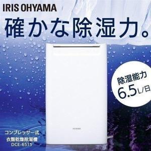 除湿機 衣類乾燥 アイリスオーヤマ コンプレッサー式 除湿器 衣類乾燥機  室内物干し 部屋干し 除湿 乾燥 梅雨 小型 DCE-6515:予約品|joylight
