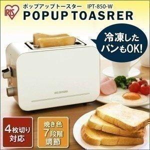 トースター おしゃれ ポップアップトースター 2枚 冷凍食パン 本体 新品 IPT-850-W アイリスオーヤマ|joylight