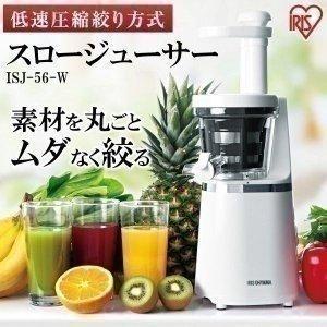 スロージューサー ジュース ISJ-56-W アイリスオーヤマ|joylight