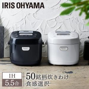 炊飯器 5合 5.5合 IH アイリスオーヤマ IH炊飯器 RC-IE50-B(あすつく)|joylight