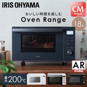 電子レンジ オーブン オーブンレンジ オーブン電子レンジ シンプル ヘルツフリー フラットテーブル 18L MO-F1801 アイリスオーヤマ|joylight