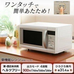 電子レンジ シンプル 単機能 ヘルツフリー 一人暮らし お弁当温め 解凍 レンジ 簡単 単機能レンジ ターンテーブル 22L IMB-T2201 アイリスオーヤマ|joylight