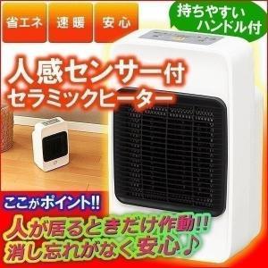 人感センサー付セラミックヒーター 暖房 冬 冬物家電 800W JCH-M081T アイリスオーヤマ|joylight
