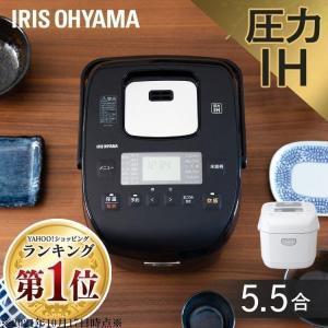炊飯器 5合 IH 圧力 アイリスオーヤマ 5.5合 RC-PA50-B|joylight