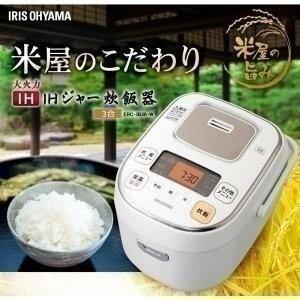 炊飯器 3合 IH アイリスオーヤマ 一人暮らし ERC-IB30-W|joylight