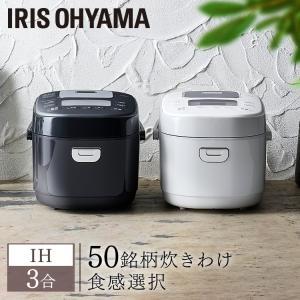 炊飯器 3合 IH アイリスオーヤマ RC-IE30 一人暮らし(あすつく)|joylight