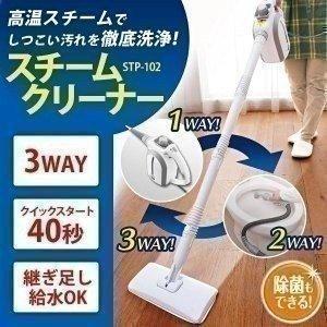 スチームクリーナー クリーナー 掃除 清潔 綺麗 STP-102 ホワイト アイリスオーヤマ|joylight
