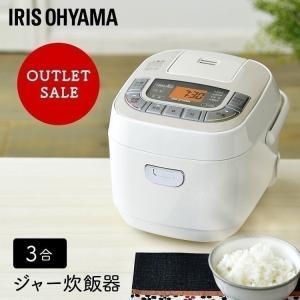 炊飯器 3合 アイリスオーヤマ 一人暮らし|joylight
