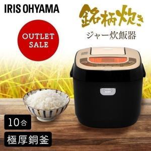 炊飯器 1升 10合 アイリスオーヤマ 一升 一升炊き|joylight