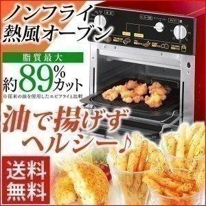 (在庫処分)オーブン リクック ノンフライ 熱風 オーブン リクック FVH-D3A-R アイリスオーヤマ joylight