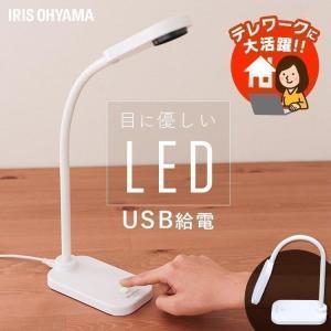デスクライト おしゃれ LED スタンドライト LEDライト 照明 勉強机 読書灯 電気スタンド 卓...