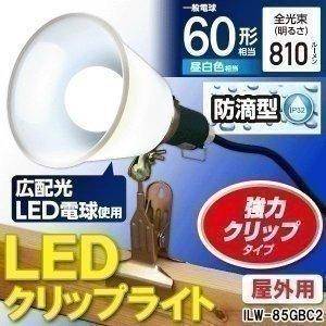 LEDクリップライト防滴型 照明 電球 電気 防水 60形相当 ILW-85GBC2 アイリスオーヤマ