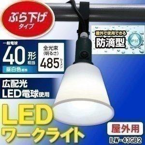 投光器 作業灯 クリップライト e26 屋外 防水 業務用 ライト ワークライト 照明 オフィス 工場 現場 作業灯 災害 防災 アイリスオーヤマ ILW-43GB2|joylight