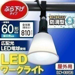 LEDワークライト防滴型 照明 電球 電気 防水 60形相当 ILW-83GB2 アイリスオーヤマ ...
