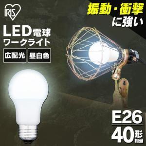 LED電球 E26 40W形相当 広配光 ワークライト 照明器具 天井 LDA5N-G-C2 アイリ...