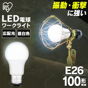 LED電球 E26 100W形相当 広配光 ワークライト 照明器具 天井 LDA14N-G-C2 ア...