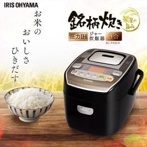 炊飯器 3合 IH 圧力 アイリスオーヤマ 一人暮らし RC-PA30-B(あすつく)|joylight