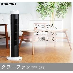 扇風機 タワー型 リビング 寝室 タワーファン おしゃれ 首振り 左右 タイマー メカ式 TWF-M72 アイリスオーヤマ