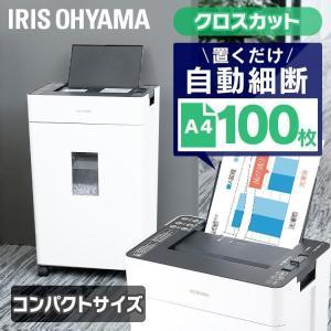 シュレッダー 業務用 アイリスオーヤマ オフィス 電動 大容量 AFS100C-W joylight