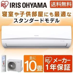 エアコン 10畳 アイリスオーヤマ ルームエアコン 2.8kW IRA-2801R IRA-2801RZ|joylight