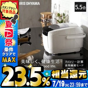 炊飯器 5合 IH アイリスオーヤマ IH炊飯器 5.5合 RC-IC50-W(あすつく)|joylight