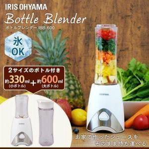 ボトルブレンダー IBB-600 ホワイト アイリスオーヤマ|joylight