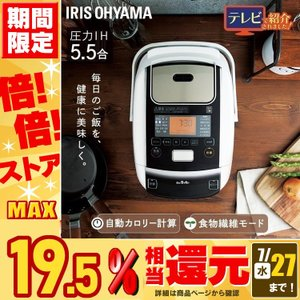 米屋の旨み 銘柄量り炊き 圧力IHジャー炊飯器5.5合(分離なし) ホワイト RC-PC50-W アイリスオーヤマ(あすつく)|joylight