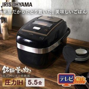 米屋の旨み 銘柄量り炊き 圧力IHジャー炊飯器5.5合 (分離なし) KRC-PC50-B アイリスオーヤマ|joylight