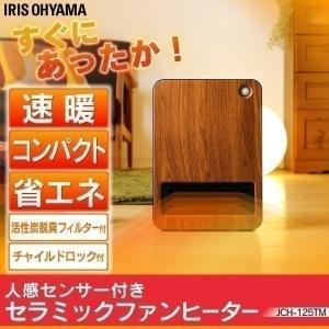 セラミック ファンヒーター 人感センサー付き 電気ストーブ 1200W 木目 ブラウン JCH-125TM-T アイリスオーヤマ|joylight
