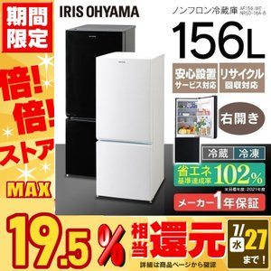 冷蔵庫 2ドア ノンフロン 冷凍 冷蔵庫 156L ホワイト...