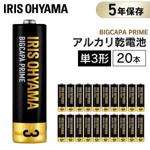長持ちパワーのアルカリ乾電池です。 10年の長期保存が可能です。  【単3形20本パック】LR6BP...