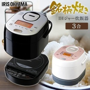 炊飯器 3合 IH アイリスオーヤマ 一人暮らし RC-SA30-B 在庫処分|joylight