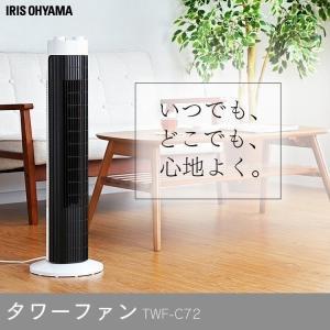 扇風機 タワー型 タワーファン おしゃれ リビング 首振り 左右 タイマー 軽量 コンパクト メカ式 TWF-M72 アイリスオーヤマ (あすつく)|joylight