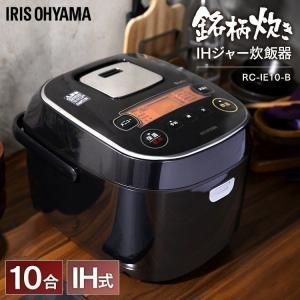 炊飯器 1升 一升 10合 IH ジャー炊飯器 米屋の旨み 銘柄炊き RC-IE10-B アイリスオーヤマ ブラック|joylight
