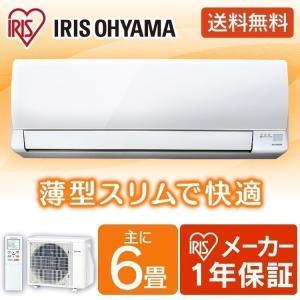 エアコン 6畳 暖房 冷房 エコ タイマー付 クーラー リビング ダイニング 子ども部屋 空調 除湿 アイリスオーヤマ ルームエアコン 2.2kW IRA-2202A joylight