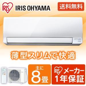 エアコン 8畳 暖房 冷房 エコ タイマー付 クーラー リビング ダイニング 子ども部屋 空調 除湿 アイリスオーヤマ ルームエアコン 2.5kW IRA-2502A joylight
