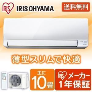 エアコン 10畳 暖房 冷房 エコ タイマー付 クーラー リビング ダイニング 子ども部屋 空調 除湿 アイリスオーヤマ ルームエアコン 2.8kW IRA-2802A|joylight