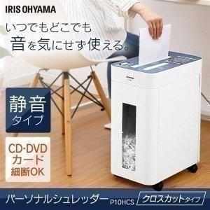シュレッダー 家庭用 アイリスオーヤマ 電動 コンパクト クロスカット P10HCS joylight