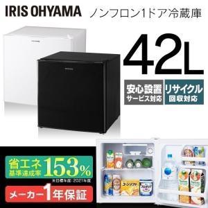 冷蔵庫 42L 1ドア 新品 右開き 左開き 右ドア 左ドア ノンフロン ホワイト ブラック AF42-W NRSD-4A-B アイリスオーヤマ|joylight