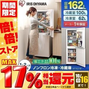 冷蔵庫 冷凍庫 162L ノンフロン冷凍冷蔵庫 162L ホワイト AF162-W アイリスオーヤマ|joylight