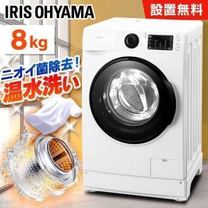 洗濯機 ドラム式 ドラム式洗濯機 8.0kg ホワイト FL81R-W アイリスオーヤマ【代引き不可...