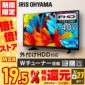 テレビ 40型 アイリスオーヤマ フルハイビジョン 液晶テレビ 40インチ 新品 LUCA LT-40A420 joylight