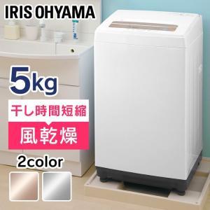 洗濯機 5kg 全自動 一人暮らし 新生活 部屋干し 1人 2人暮らし IAW-T502EN 5kg...